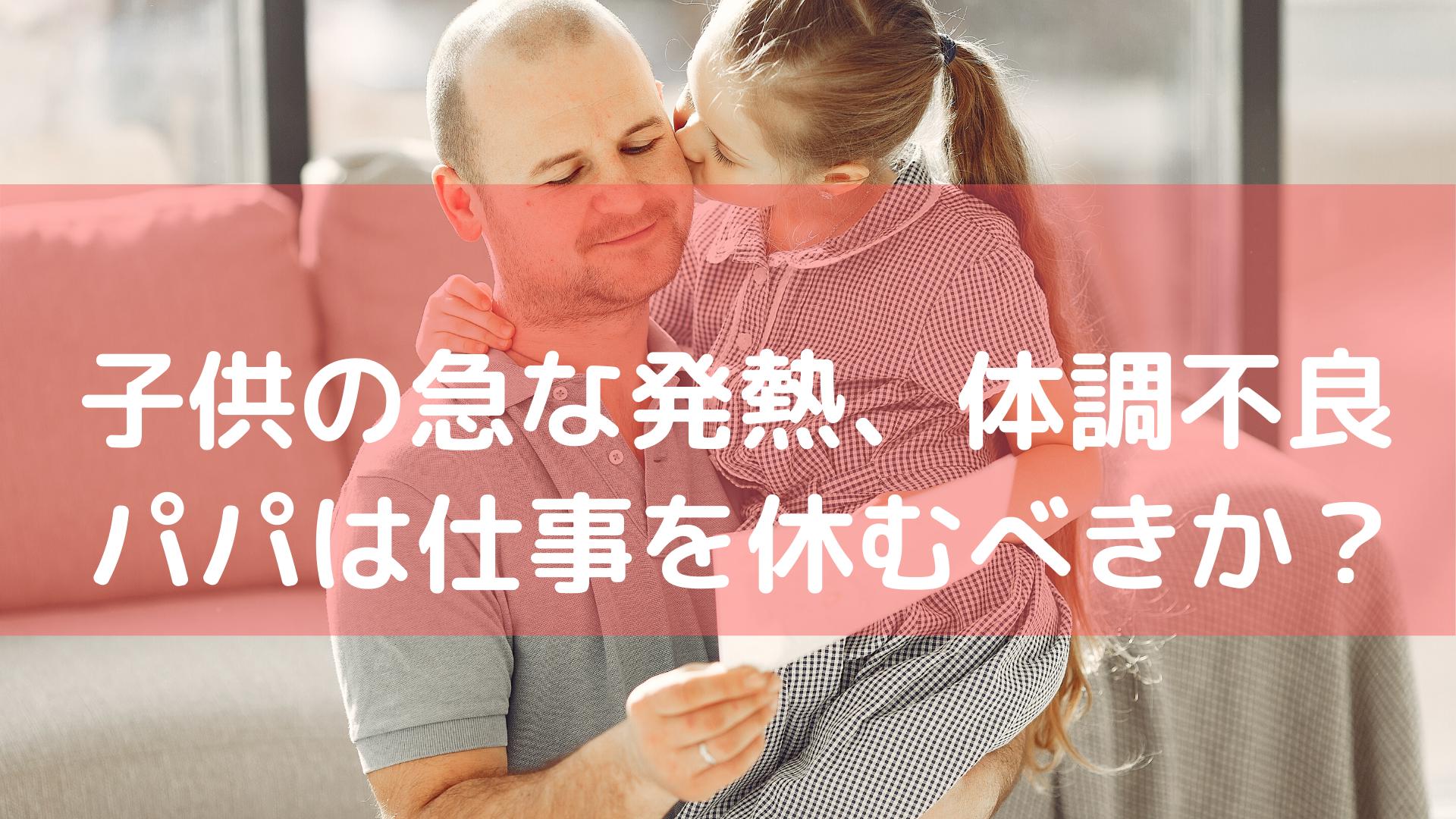 子供の急な体調不良パパは仕事を休むべきか?タイトル画像