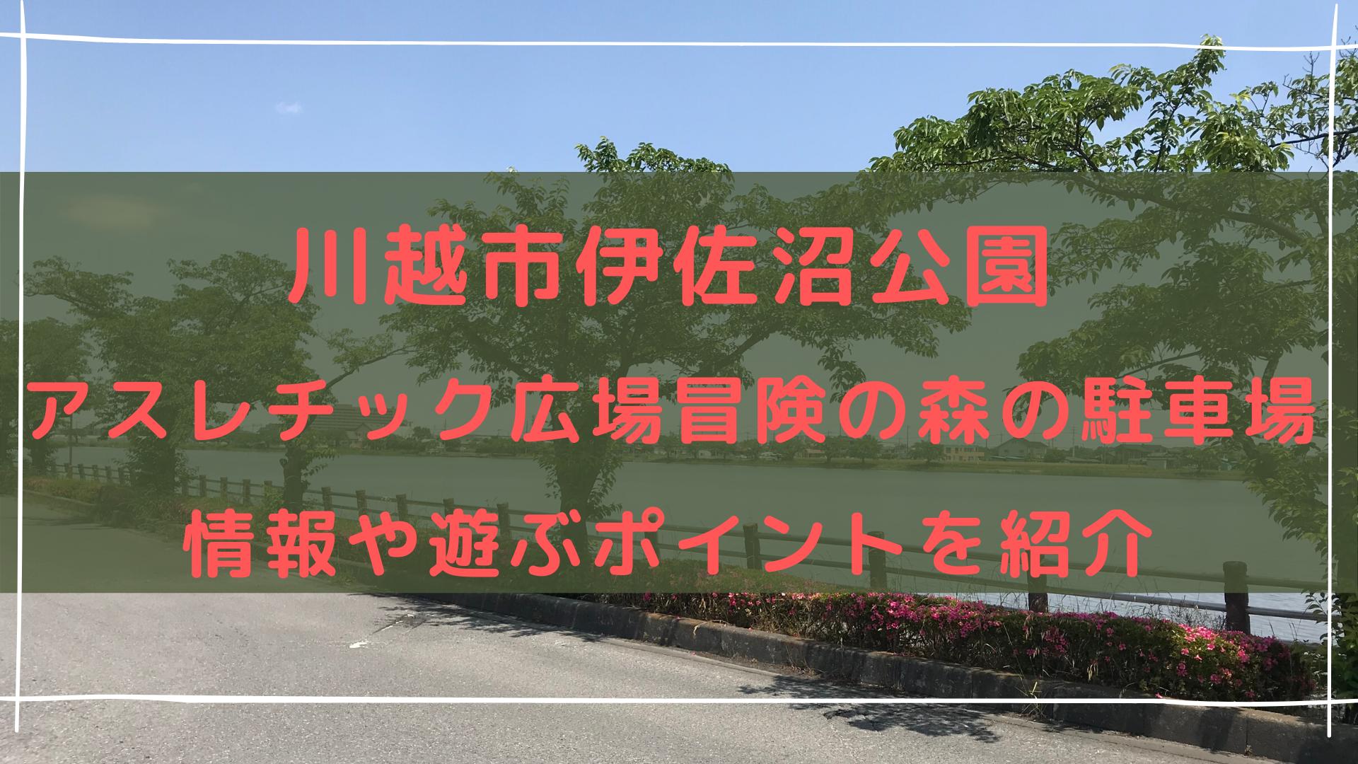 アスレチック広場冒険の森の駐車場情報や遊ぶポイントを紹介