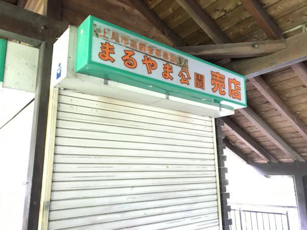 上尾丸山公園内売店の写真