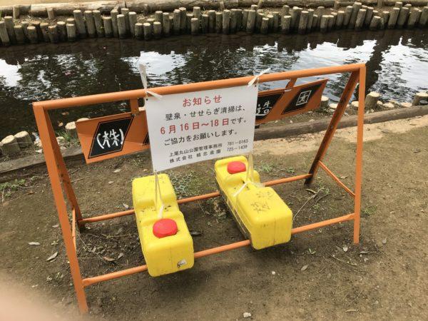 上尾丸山公園内小川のお知らせ写真