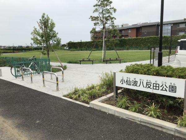 小仙波八反田公園入口写真