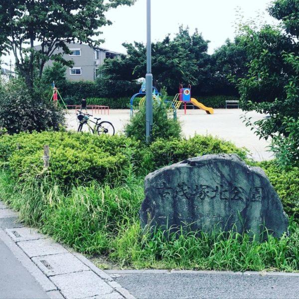 古茂塚北公園