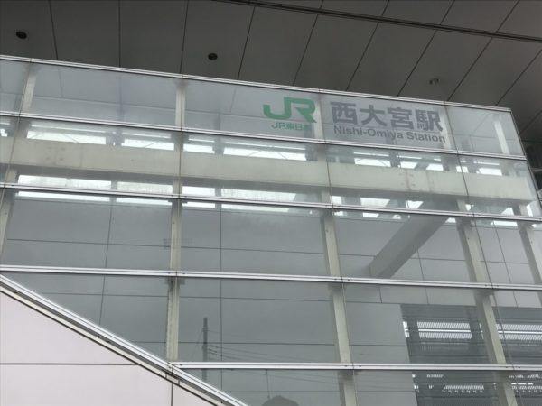 西大宮駅の写真