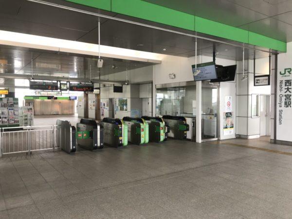 西大宮駅改札の写真