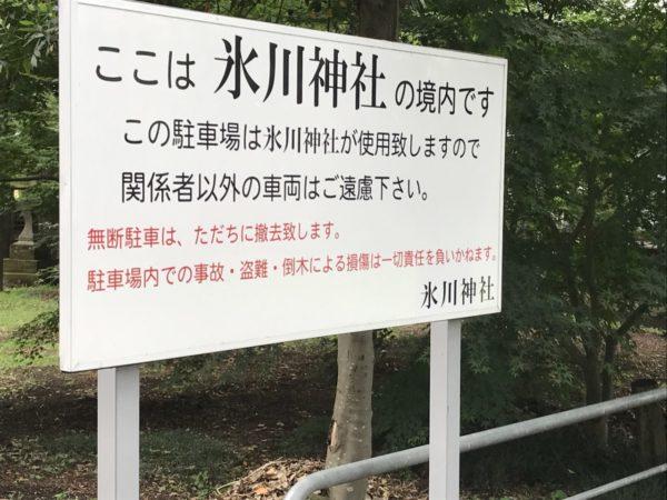 指扇氷川神社内の駐車場看板
