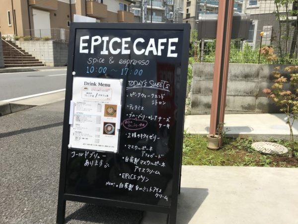 エピスカフェの看板写真