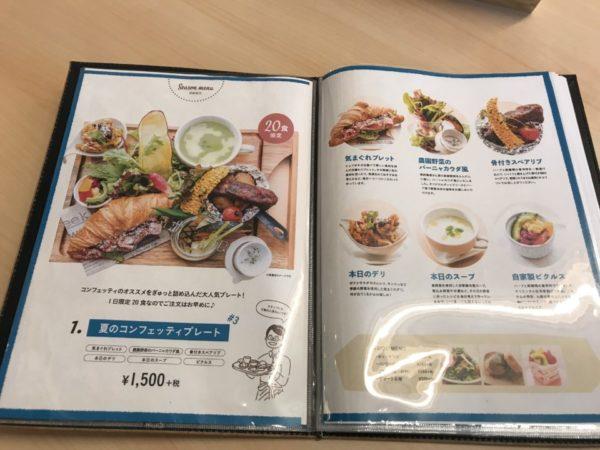 レストランコンフェッテイのランチメニュー表の写真