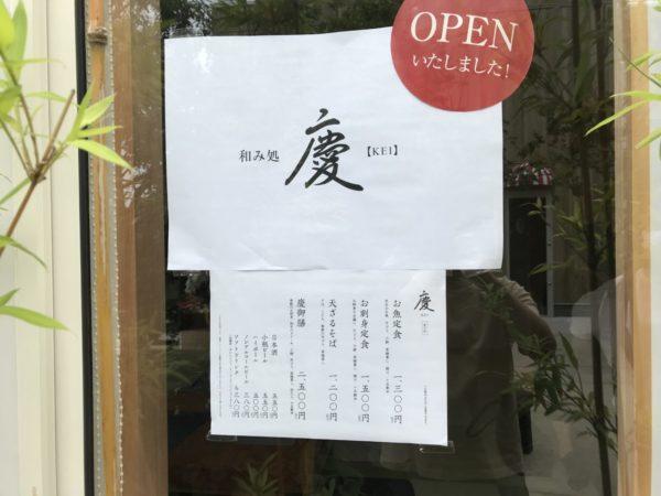 和食レストラン慶のポスター写真