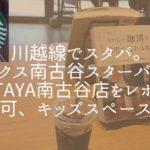 スターバックスTSUTAYA南古谷店ブログ記事アイキャッチ画像