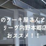 西大宮のケーキ屋さんと言えばラ・リーヴ内野本郷店がおススメ!!ブログで食レポアイキャッチ画像