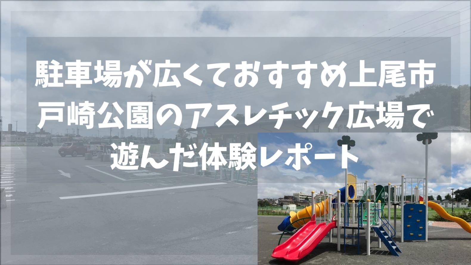 戸崎公園レポートブログアイキャッチ画像