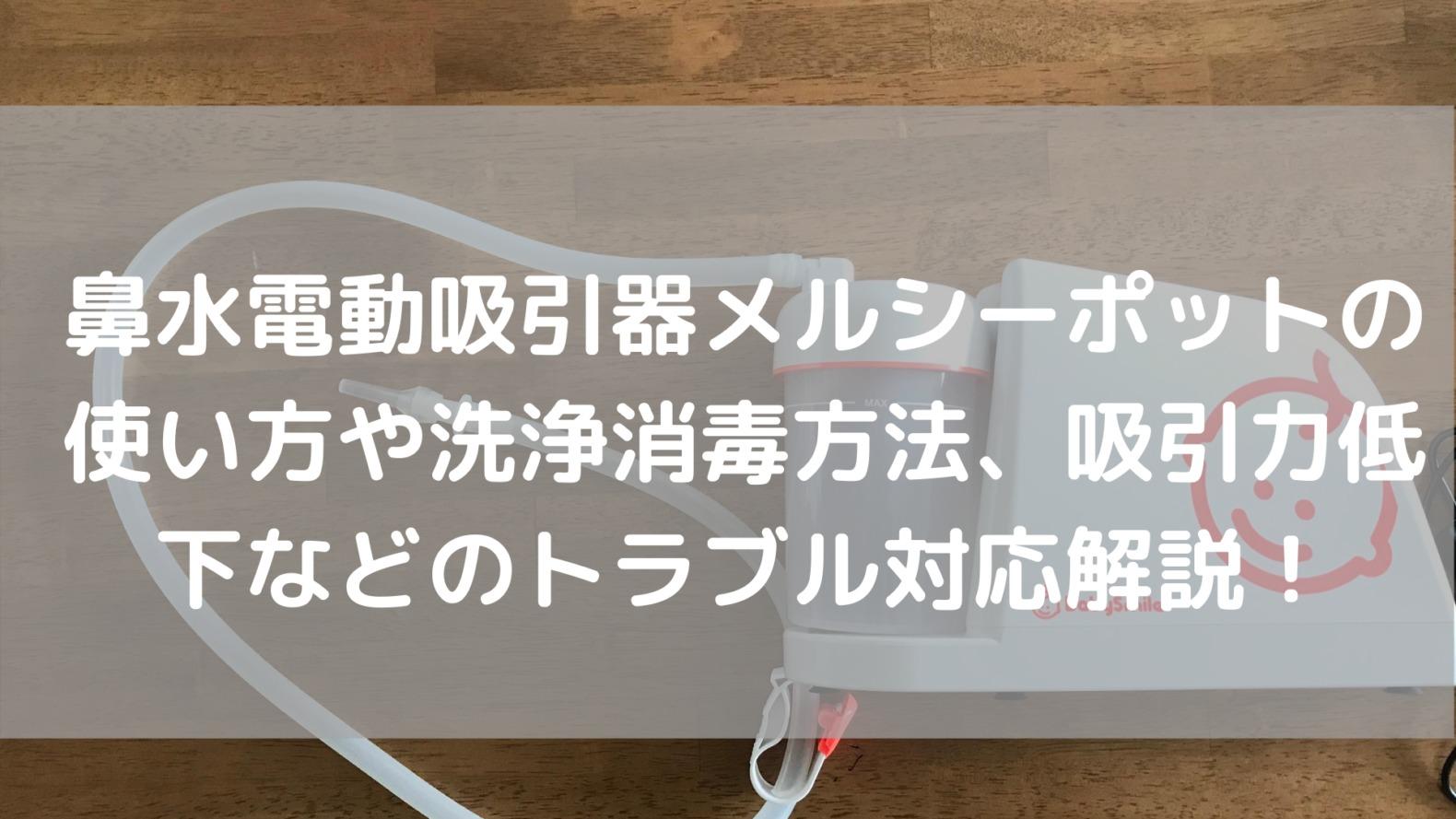 メルシーポットの使い方ブログアイキャッチ画像