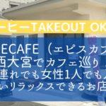 EPICECAFE(エピスカフェ)西大宮ブログ記事アイキャッチ画像