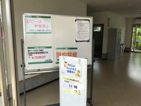 戸崎公園の管理事務所のホワイトボードの写真
