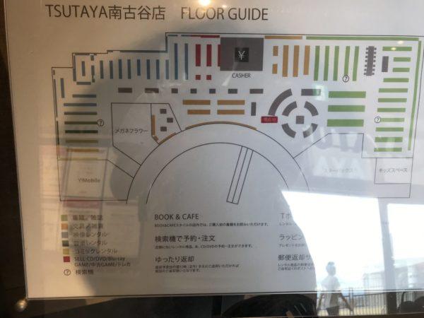 TSUTAYA南古谷店の店舗地図の写真
