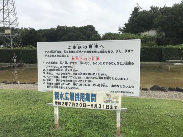 花の丘農林公苑水遊び広場の看板写真