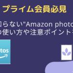 Amazon Photosブログ記事アイキャッチ画像
