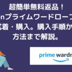 超簡単無料返品!Amazonプライムワードローブで子供服を試着・購入。購入手順から返品方法まで解説ブログ記事アイキャッチ画像
