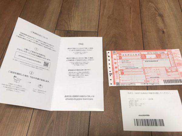 AmazonPrimeWardrobeの案内書、着払い伝票、バーコードが付いた紙の写真