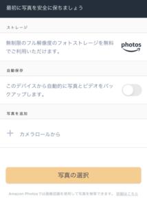 AmazonPhoto設定の画面写真