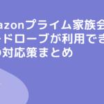 Amazonプライム会員家族共有でワードローブが利用できない時の対応策まとめブログ記事アイキャッチ画像
