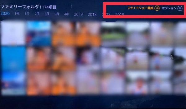 プライムビデオ内のAmazonphotosの写真