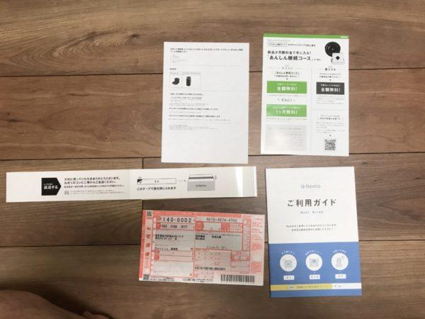 レンティオルンバについてきた取説と返品伝票の写真