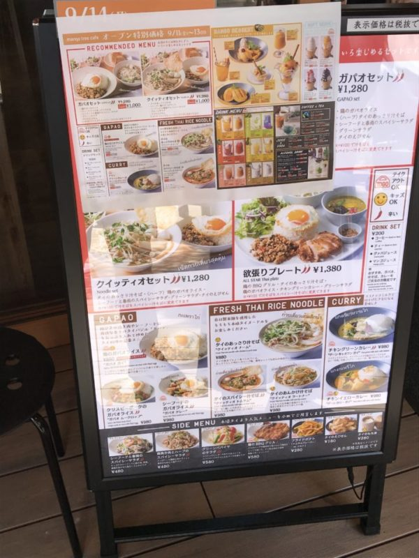 マンゴツリーカフェ西大宮のメニュー表掲示板の写真