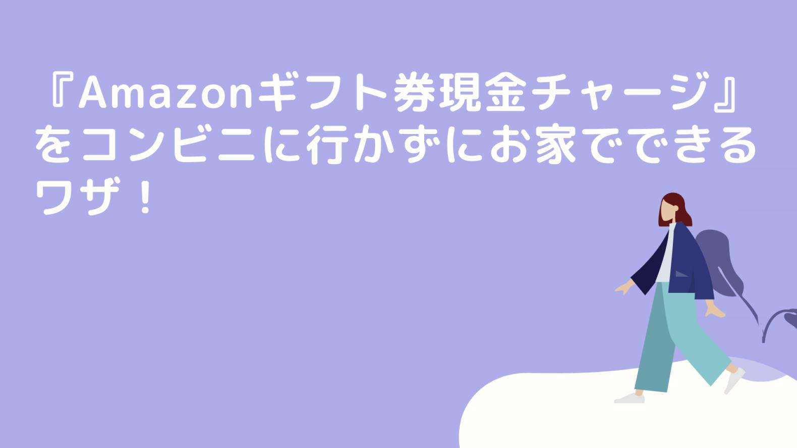 『還元率UP!Amazonギフト券の現金チャージ』をコンビニに行かずにお家でできるワザ!ブログアイキャッチ画像
