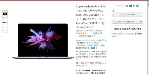 AmazonアウトレットのMacbook販売画面の画像