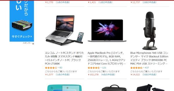 AmazonアウトレットのMacbookの画像