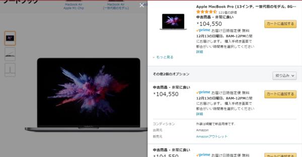 AmazonアウトレットのMacbook商品詳細ページの画像