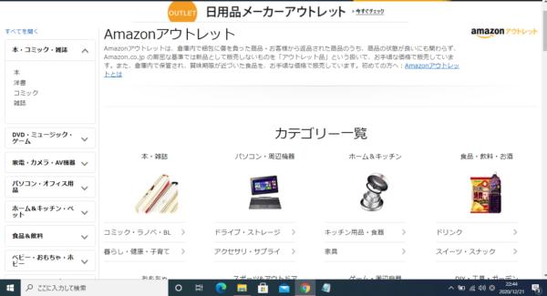 AmazonアウトレットTOPページ画面の画像