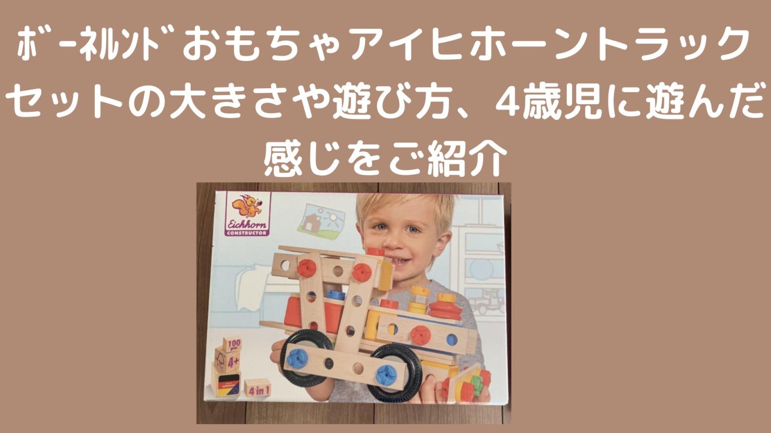 ボーネルンドおもちゃアイヒホーントラックセットの大きさや4歳児に遊んだ感じをご紹介ブログアイキャッチ画像