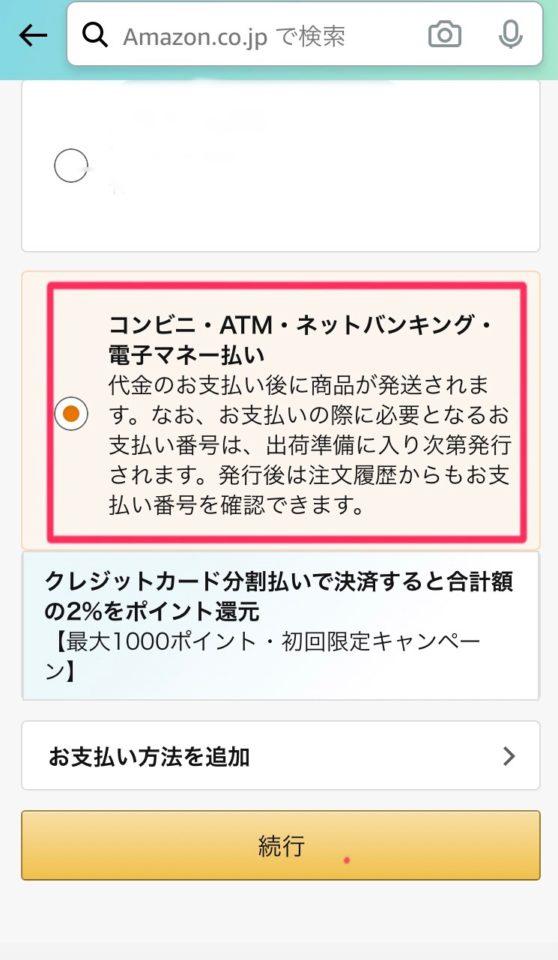 Amzon支払い選択画面の画像