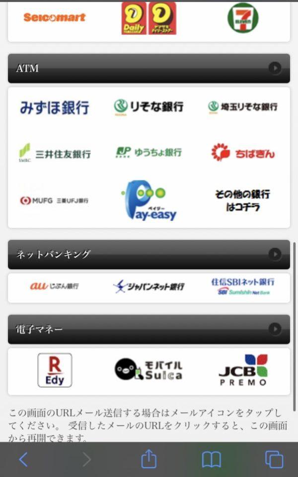 Amazonネットバンキング支払い画面の画像