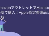 AmazonアウトレットでMacbookを格安で購入!Apple認定整備品との比較.ブログアイキャッチ画像