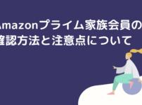Amazonプライム家族会員の確認方法と注意点についてアイキャッチ画像