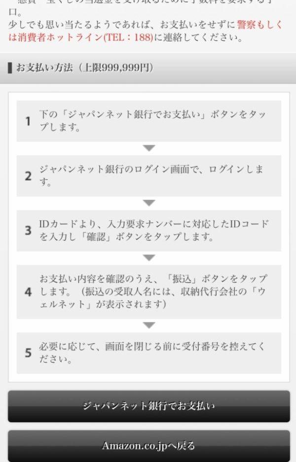 Amazonジャパンネット銀行支払い手順の画面の画像