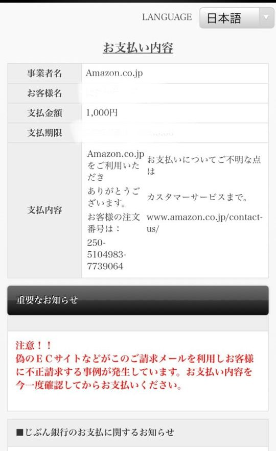 Amazon支払い画面の画像