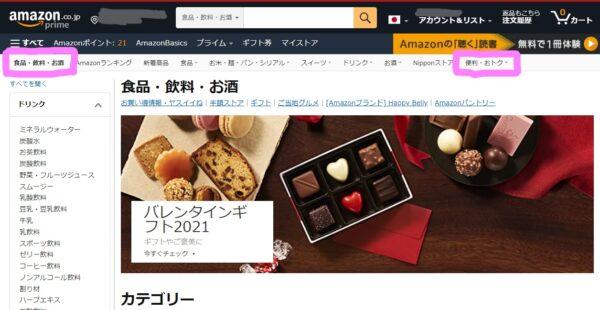 Amazon食品・飲料のページ画像