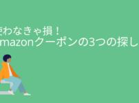 使わなきゃ損! Amazonクーポンの3つの探し方のブログアイキャッチ画像