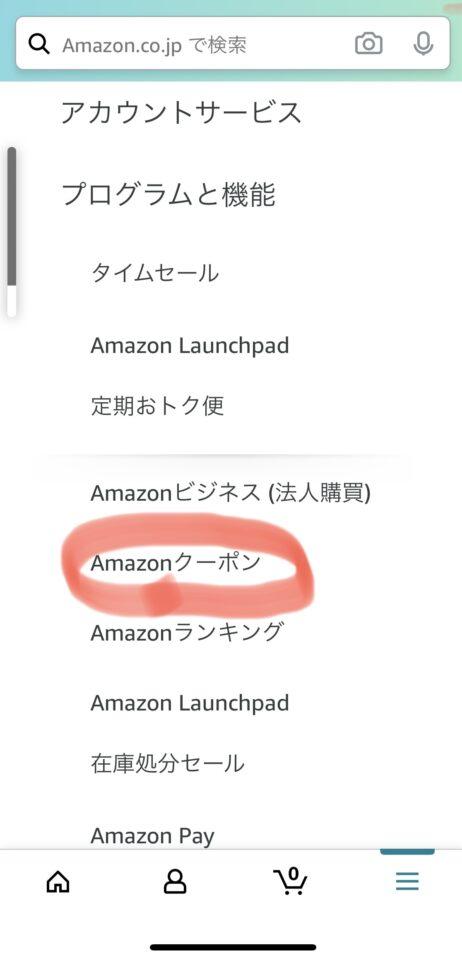Amazonクーポンスマホ画面の画像